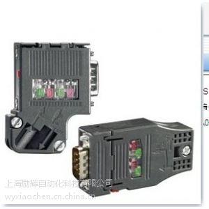 供应西门子DP通讯网线连接器