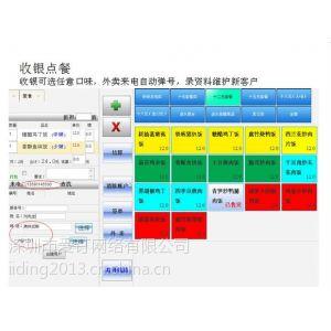 供应爱订云餐饮软件全国招商代理-门店智能管理系统