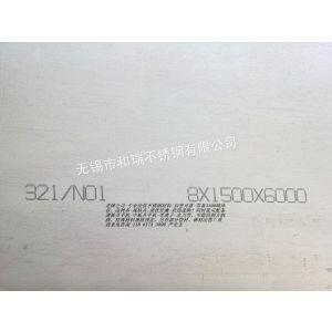 优质321不锈钢板、1Cr18Ni9Ti不锈钢板卷0.5mm-80.0mm