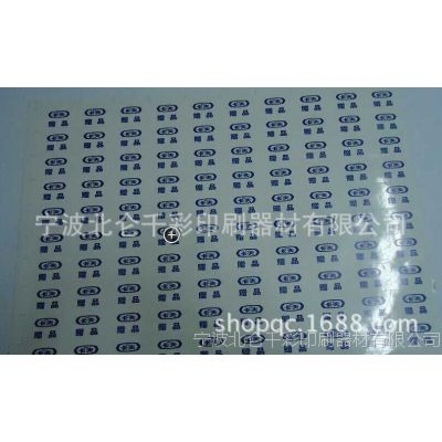 北仑彩色PVC标签印刷、宁波PVC不干胶标签、宁波PET不干胶标签