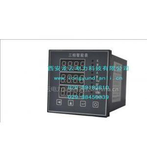 供应PDM-820DP 三相多功能电能表