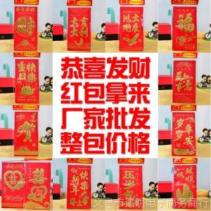 供应年货春节用品 通用型红包利是封批发 喜庆红包批发 6个装价格