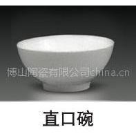 供应淄博瓷器、镁质强化瓷、淄博陶瓷餐具 日用家居百货 赠品广告陶瓷碗