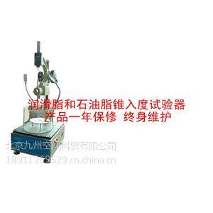 供应《润滑脂和石油脂锥入度试验器》 北京特价