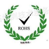 供应无锡ROHS六项测试