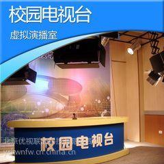 供应视动科技校园虚拟演播室全套解决方案我们服务承诺24小时内到现场中国大陆任何地方