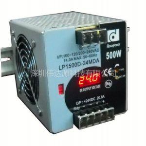 供应批发LP1500D-24MDA导轨式开关电源