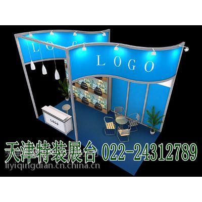 供应天津展览公司展会服务展会特装展位(展台)设计搭建公司