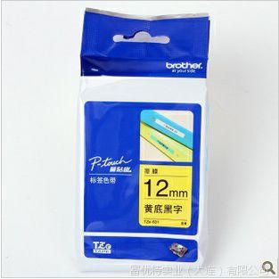 【协议价】【标签带黄底黑字】兄弟标签兄弟TZ-631 12mm黄底黑字