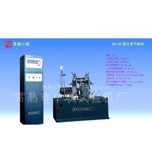 供应HQ-50电机动平衡机|硬支承平衡机