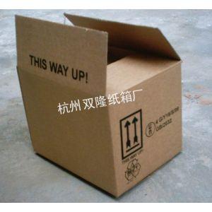 供应杭州余杭区纸箱供应滨江区、江干区、上城区、下城区西湖区等纸箱供应商