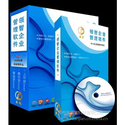 供应领智餐饮收银管理系统软件