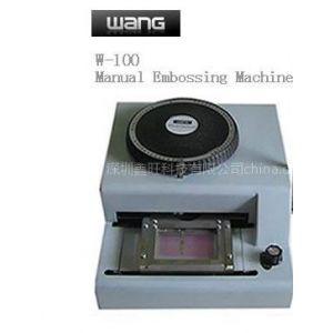 供应惠州旺牌W-100会员卡手动凸码机
