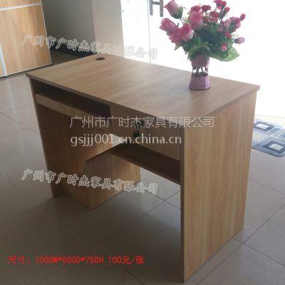 广州广时杰GSJ-SZ01办公家具 台式办公桌 电脑桌书桌 家用办公电脑桌 厂家直销