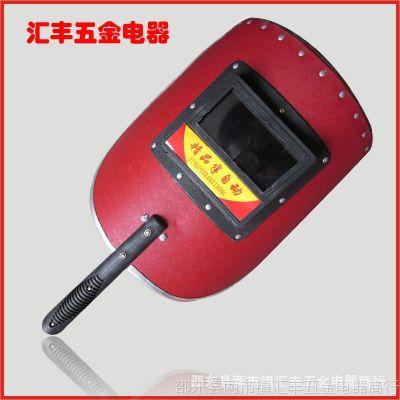 供应手提式半自动电焊面罩焊接安保防卫用品劳保