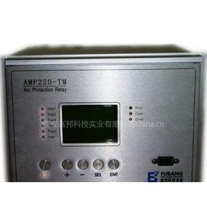 AMP220智能电弧光保护装置--富邦实业
