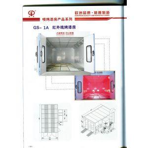 供应厂家供应格普牌-gs-1a 短波红外线喷烤漆房、gs-1燃油烤漆房
