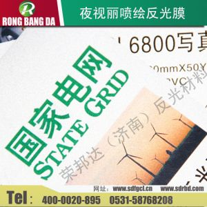供应YSL6800写真反光膜