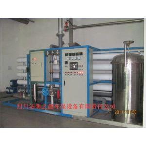 供应四川洁明之晨环保公司供应反渗透设备,成都优质反渗透水处理设备