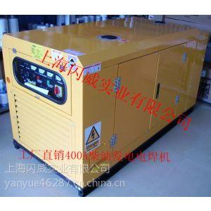 供应400A柴油发电电焊机 移动发电电焊机功率