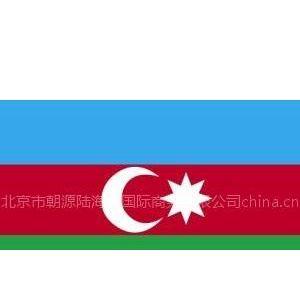 供应阿塞拜疆签证