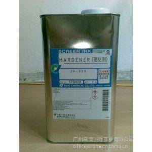 供应供应日本十条JA-950硬化剂 固化剂 双组份硬化剂