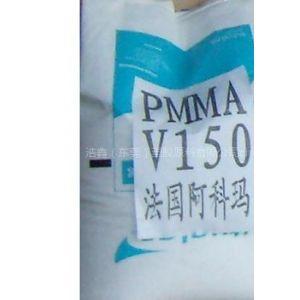 供应PMMA法国阿科玛 MI7-101
