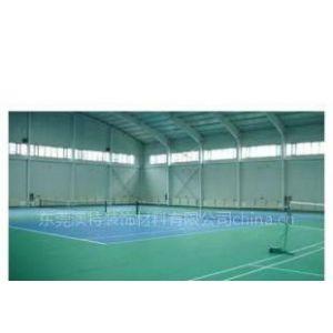 供应东莞澳特羽毛球场地坪(丙稀酸材料)、球场地坪材料