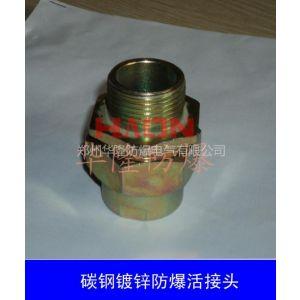 供应碳钢镀锌防爆活接头,厂家直销防爆活接头,质量的防爆活接头