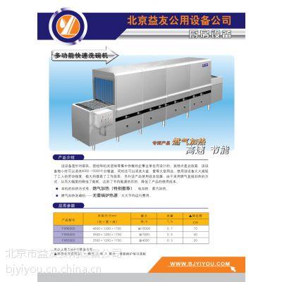 供应北京益友中央厨房设备-全自动燃气洗碗机(YXR-5500)