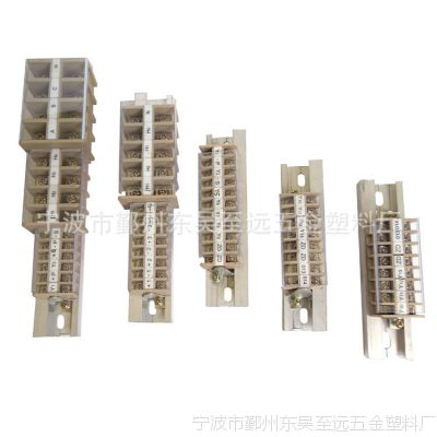注塑机专用配件接线端子排(45g-1000g)