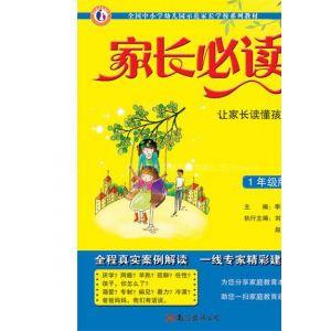 供应家庭教育书籍《家长必读》小学一年级版(家庭教育的心得体会,案例方法分析,经验故事总结)