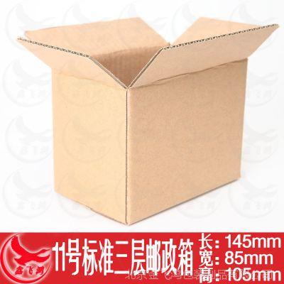 批发 标准11号三层 空白无印刷 邮政纸箱/包装纸盒子/纸盒 纸箱