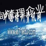 供应如何合并企业财务报表暨会计准则热点问题处理与实务操作案例精讲班(北京,10月20-21日)
