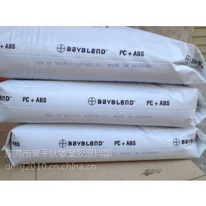 供应Bayblend FR3015 ABS PC
