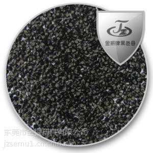供应高性能发泡塑料黑色母料