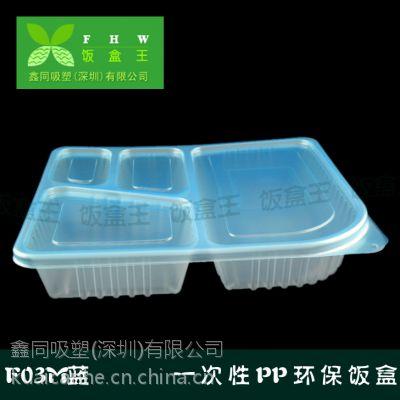 供应【饭盒王】供应广州环保塑料四格一次性饭盒快餐便当盒批厂家批发