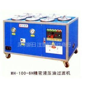 供应注塑机专用精密MH-100-6H液压油过滤机