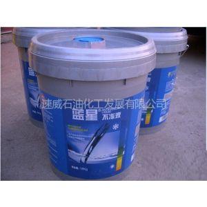 供应蓝星-35℃防冻液冷却液9KG