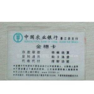 供应批量生产 银行卡套低价银行卡套pvc厂家智腾