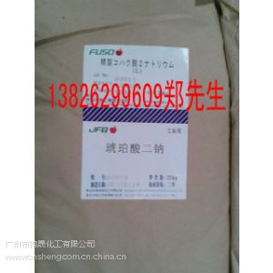 供应工业用琥珀酸二钠厂家指定销售点