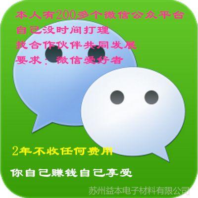如何 在 手机微信开店铺 怎样用 微信公众平台 做生意卖东西技巧