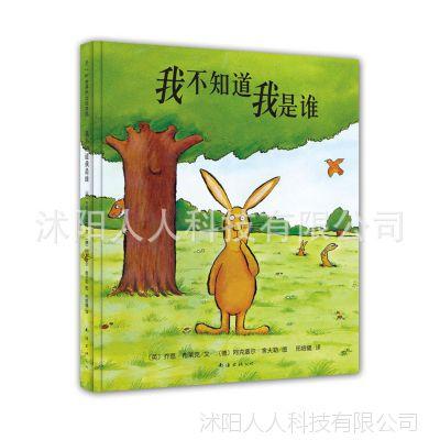 正版 爱心树世界杰出绘本选 我不知道我是谁 硬壳精装 少儿图书