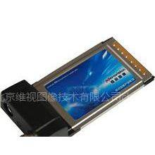 供应PCMCIA接口采集卡 笔记本专用采集卡 笔记本图像采集卡
