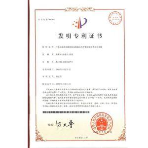 供应发明专利怎么申请撰写提交受理授权拿证