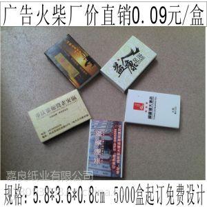 郑州盒装抽纸/盒装面巾纸/广告盒装纸巾/广告手提纸袋/广告火柴/广告扑克牌生产厂家