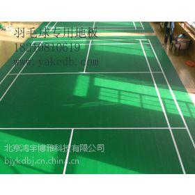 供应2014马年款塑胶地板报价,羽毛球场馆地胶格,室内环保胶皮地垫
