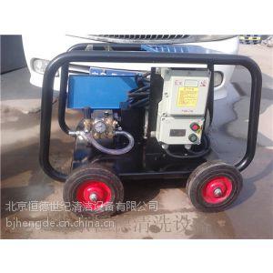 供应HD2015EX防爆高压清洗机