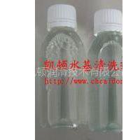 供应不锈钢清洗剂,除油清洗剂,环保清洗剂