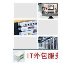 供应北京IT外包服务( IT Outsourcing)